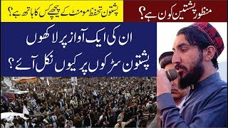 Who is Manzoor Pashteen What is Pashtun tahafuz movement explained in Urdu