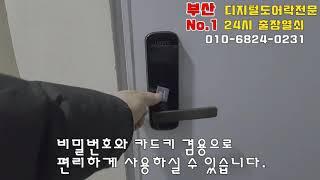 [010-6824-0231]부산 중구 대청동 사무실 방…