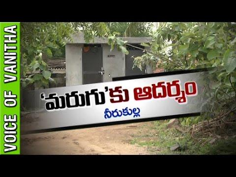 Neerukulla Village: Improving Rural Sanitation - The Inspirational Village    Voice of Vanitha