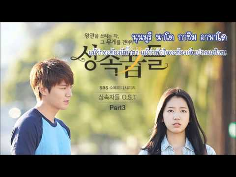 [Karaoke/Thaisub] Ken (켄) of VIXX - In The Name Of Love (사랑이라는 이름으로) The Heirs OST Part.3