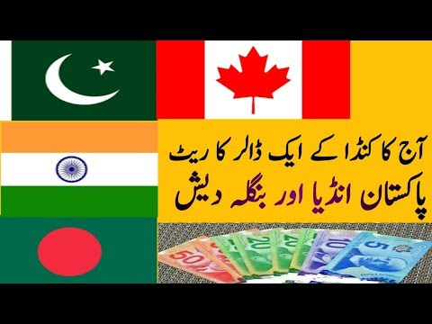 AAJ Ka Canada Dollar Rates Pakistan India And Bangladesh Exchange Currency  Rate By Tech Mafia