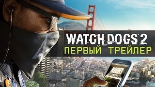 Watch Dogs 2 | ТРЕЙЛЕР