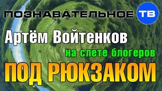 Артём Войтенков на слёте блогеров
