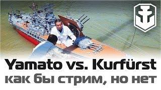 Yamato vs. Groer Kurfrst как бы стрим, но нет ЛК X уровня World of Warships