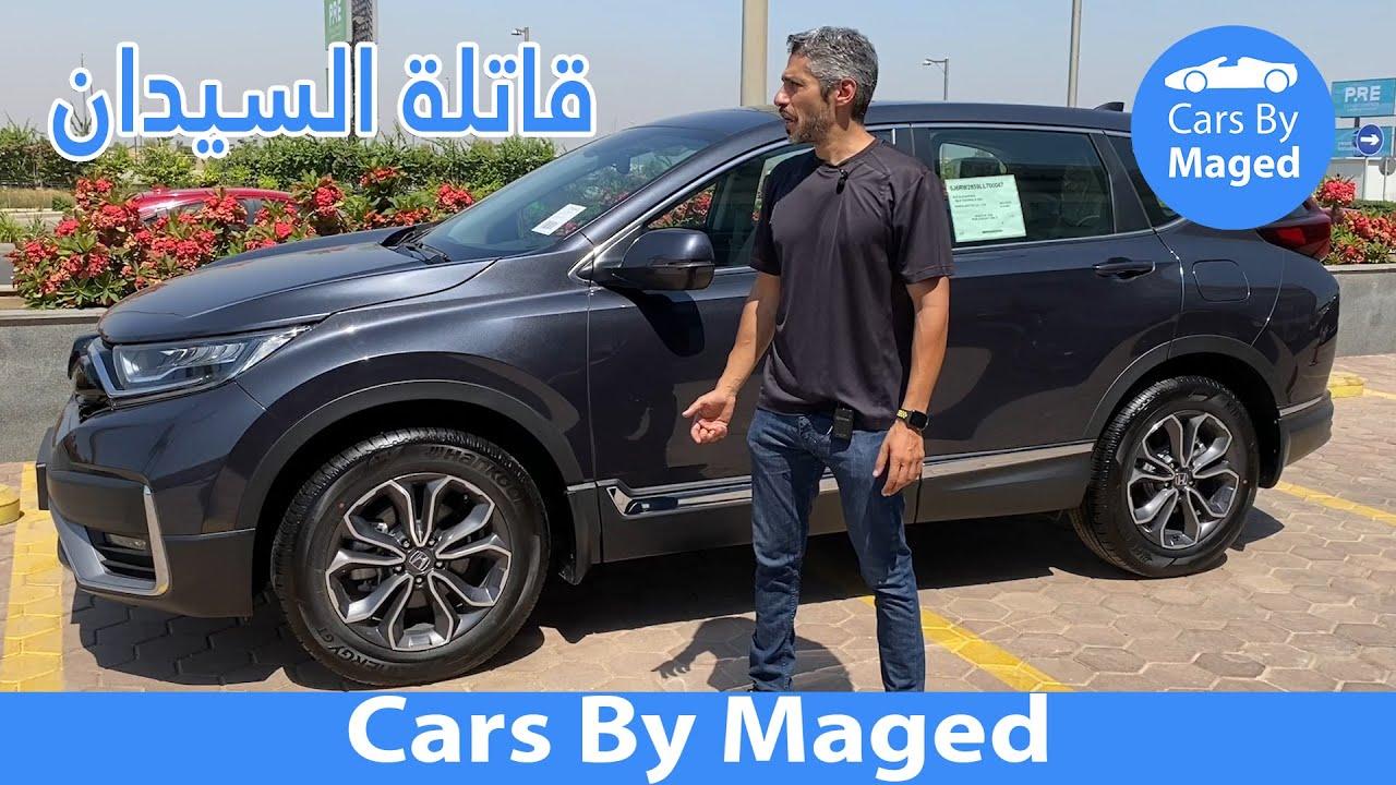 Download قاتلة السيدان | Honda CR-V AWD هوندا سي ار في