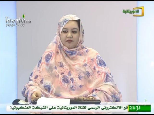 JTF du 17-01-2017 Teslem Mint Taki - El Mauritaniya