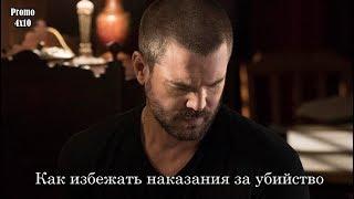 Как избежать наказания за убийство 4 сезон 10 серия - Промо с русскими субтитрами