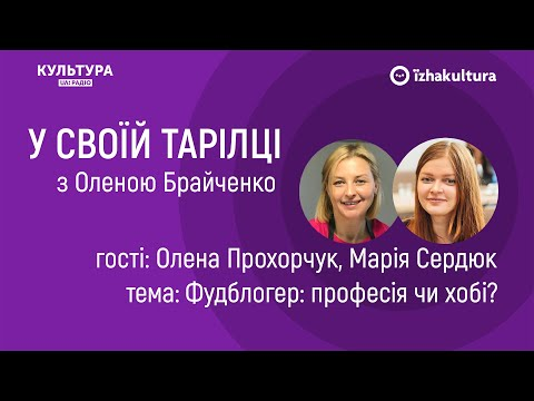 Фудблогер: професія чи хобі? / У своїй тарілці з Оленою Брайченко
