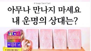 [타로카드] 점 봐드릴게요 (feat. 운명의 상대)
