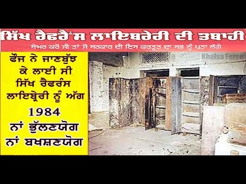 Sikh Reference Library Burnt with all Priceless Collection of 20,000 Rare & including 2500 Saroop's