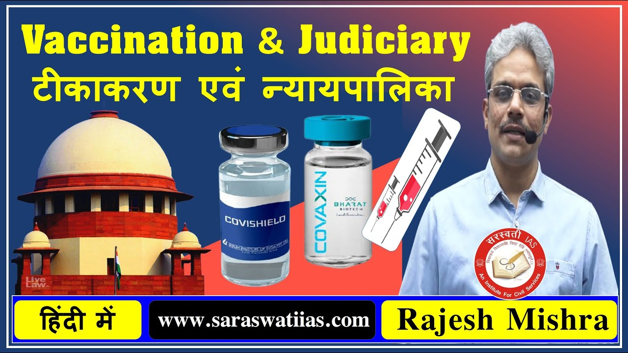 टीकाकरण एवं न्यायपालिका   Vaccination and Judiciary   Government Vs SC   Explained By Rajesh Mishra