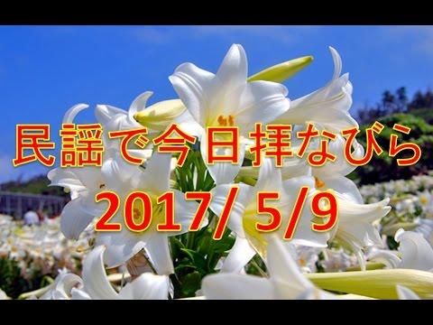 【沖縄民謡】民謡で今日拝なびら 2017年5月9日放送分 ~Okinawan music radio program