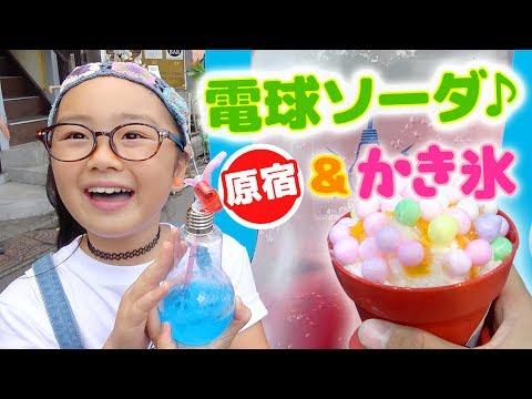 原宿で電球ソーダ飲んでみた&かき氷食べてみた♪原宿電気商会でパパとママと☆
