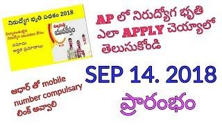 unemployment scheme || How to apply Nirudyoga Bruthi Scheme In Ap 🤗 నిరుద్యోగ భృతికి అర్హతలు