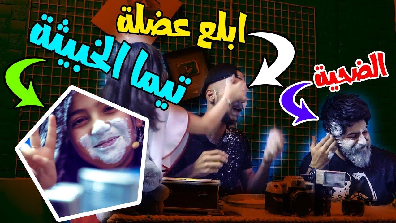 تحشيش برنامج عضلة وتيما تعالوا شوفو شصار بأمجد