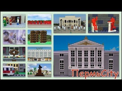 Лего мультфильм про пермь