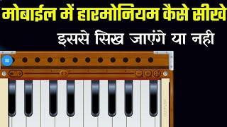 मोबाइल पे हारमोनियम कैसे बजाये | how to play Harmonium on mobail | mobile Harmonium |