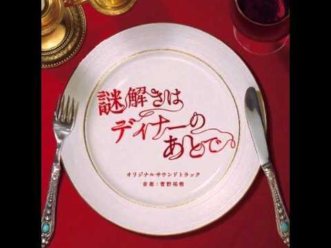 謎解きはディナーのあとで/メインテーマ