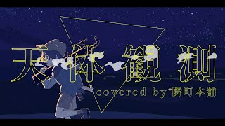 天体観測 - BUMP OF CHICKEN [cover] / 隣町本舗