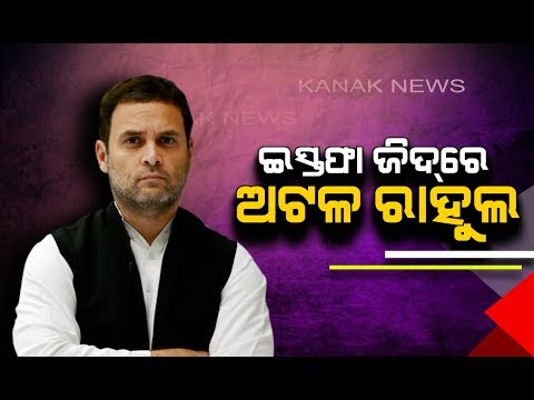 Congress President Rahul Gandhi May Resign After CWC Meeting Today