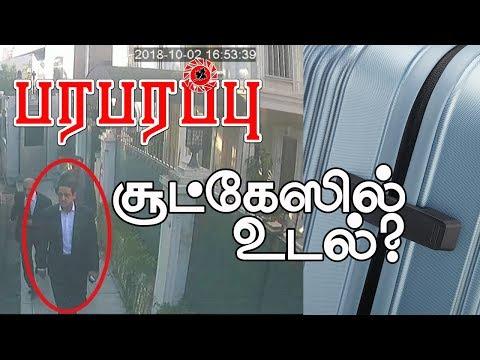 சவுதி தூதரகக் கொலை உடல் சவுதிக்கு விமானத்தில் சென்று விட்டதா? |  World Intelligence