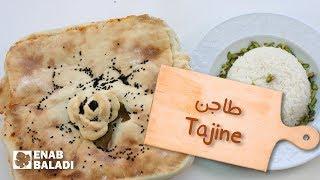 Tajine | A Taste of Syriaلقمة سورية | طاجن