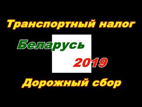 Транспортный налог/Дорожный сбор в Беларуси, 2019 год