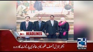 News Headlines | 10:00 PM | 16 Oct 2018 | 24 News HD