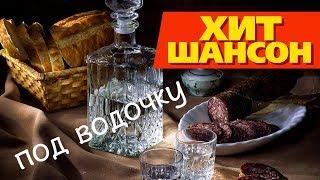 Шансон под Водочку / Видео Концерт
