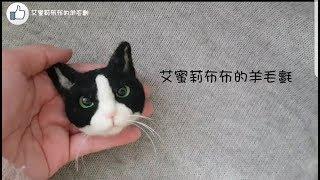 賓士貓浮雕羊毛氈.