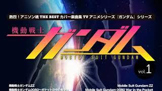 Masako Iwanaga - Arashi No Naka De Kagayaite (From ''Mobile Suit Gundam -The 08th MS Team'' OP)