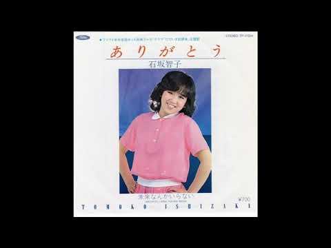 石坂智子-ありがとう・(c/w)未来なんかいらない