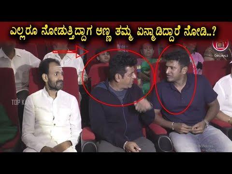 Rahghavendra, Shivarajkumar and Puneethrajkumar at Gramayana | Top Kannada TV