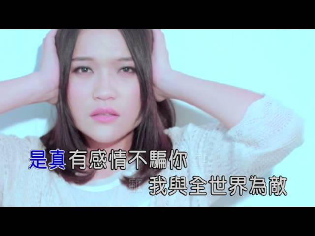 莊心妍-好可惜(KTV) 20141015