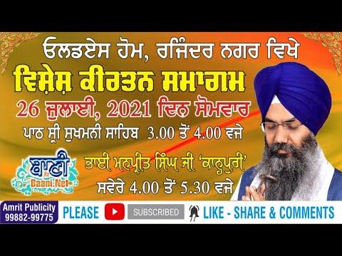 Special-Live-Vishesh-Samagam-Bhai-Manpreet-Singh-Ji-Kanpuri-Rajinder-Nagar-26-July-2021