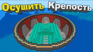 БАЗА ИЗ ПОДВОДНОЙ КРЕПОСТИ В МАЙНКРАФТ! - Minecraft 1.16.4 #30