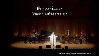 2020/12/19 ポップオペラの藤澤ノリマサさんをゲストにお迎えして、渋谷区文化総合センター大和田 さくらホールにて行われた沢田知可子コンサートのダイジェスト版です。