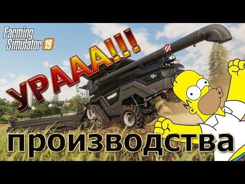 🚜 ПРОИЗВОДСТВА И ЗАВОДЫ RAVENPORT! НАКОНЕЦ-ТО! FARMING SIMULATOR 19