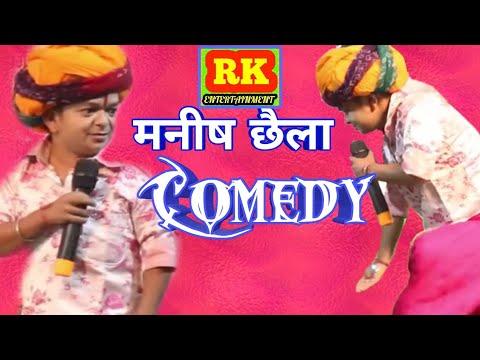 New rajasthani comedy| रानी रंगीली ओर मनीष छैला की मस्त कॉमेडी ।