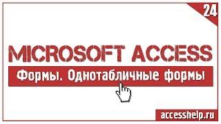 создание однотабличных форм в базе данных Microsoft Access