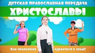 """Детская передача """"Христославы"""". 1 выпуск"""