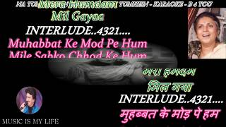 Na Tum Humein Jano Karaoke With Scrolling Lyrics Eng. & हिंदी