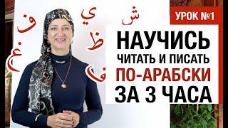NEW!! Арабский алфавит, чтение и письмо за 3 часа с Еленой Клевцовой. Версия 2.0