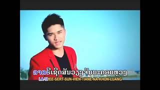 ງາມເມືອງລາວ  ຫງ່າ ແສງອຳພອນ GnarmMeung Laos Gna SengUmphone งามเมืองลาว