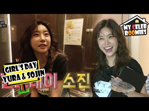 [My Celeb Roomies - YURA & SOJIN] The Last Roommate Turns Out To Be Sojin! 20170825
