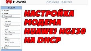 настройка модема huawei hg530 на DHCP (Укртелеком)