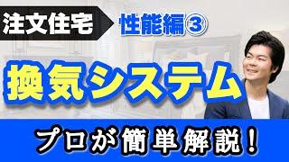 注文住宅の簡単解説シリーズ【#3:換気システム、気密性】