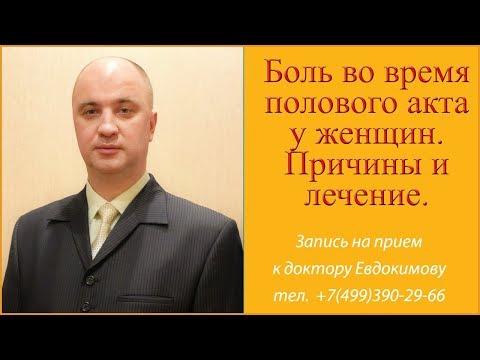 Боль при половом акте у женщин. Причины и остеопатическое лечение. Эксперт доктор Евдокимов.