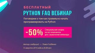 FAQ вебинар про Python для начинающих