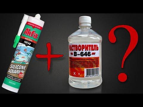 Как сделать водонепроницаемое покрытие из силикона и растворителя для чего угодно